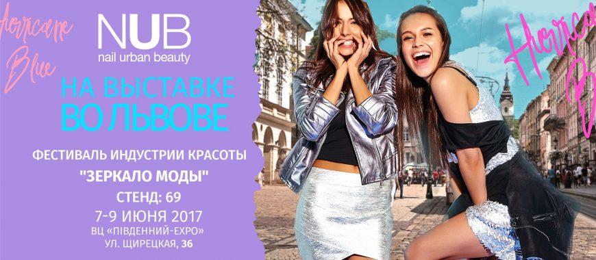 NUB во Львове, NUB в «Зеркале моды»!